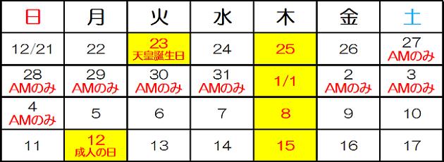 2014-2015 年末年始