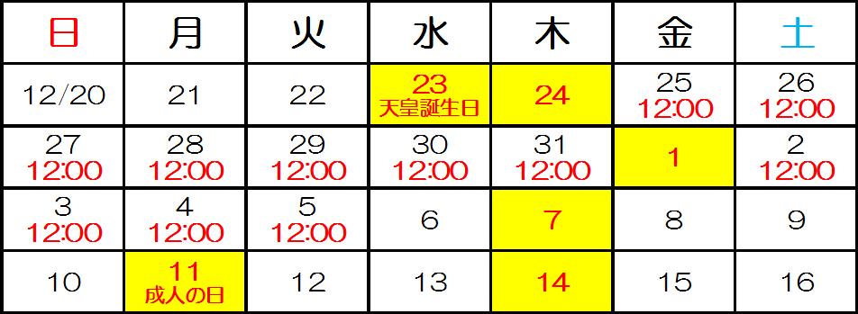 2015-2016 年末年始