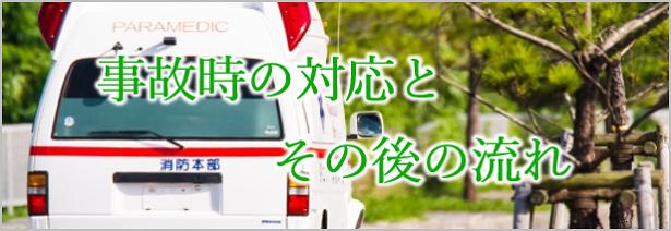事故時の対応とその後の流れ