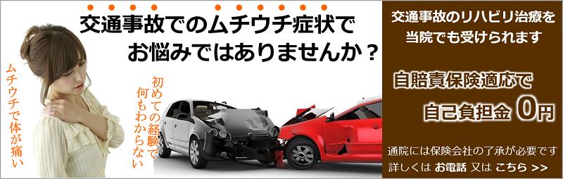 交通事故のリハビリを当院でも受けられます